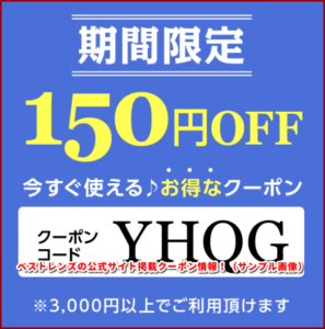 ベストレンズの公式サイト掲載クーポン情報!(サンプル画像)