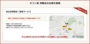 キリン堂のタイムズクラブ会員クーポン情報!(サンプル画像)
