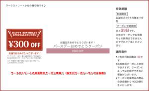 ワークストリートの会員限定クーポン情報!(誕生日クーポン・サンプル画像)