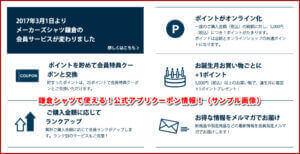 鎌倉シャツで使える!公式アプリクーポン情報!(サンプル画像)