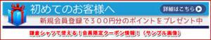 鎌倉シャツで使える!会員限定クーポン情報!(サンプル画像)
