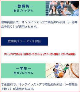 アシックスで使える!公式オンラインショップクーポン情報!(サンプル画像)