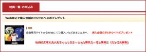 KAMOで使えるベネフィットステーション限定クーポン情報!(サンプル画像)