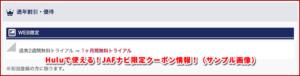 Huluで使える!JAFナビ限定クーポン情報!(サンプル画像)