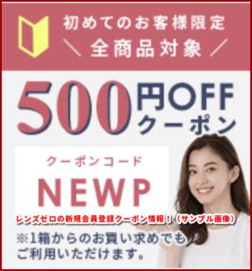 レンズゼロの新規会員登録クーポン情報!(サンプル画像)
