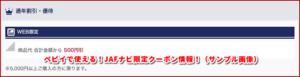 ペピイで使える!JAFナビ限定クーポン情報!(サンプル画像)