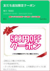 鎌倉シャツのLINE友達クーポン情報!(サンプル画像)