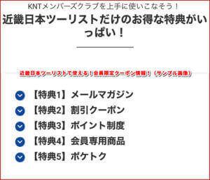 近畿日本ツーリストで使える!会員限定クーポン情報!(サンプル画像)