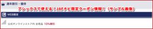 アシックスで使える!JAFナビ限定クーポン情報!(サンプル画像)