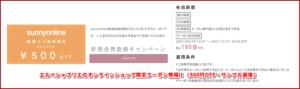 エルベシャプリエのオンラインショップ限定クーポン情報!(500円OFF・サンプル画像)