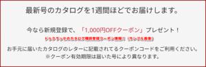 ドゥクラッセのカタログ購読登録クーポン情報!(サンプル画像)