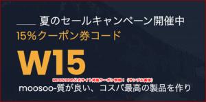MOOSOOの公式サイト掲載クーポン情報!(サンプル画像)