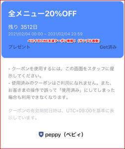 ペピイのLINE友達クーポン情報!(サンプル画像)