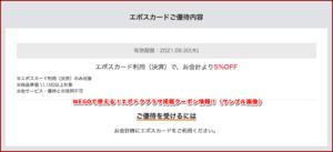 WEGOで使える!エポトクプラザ掲載クーポン情報!(サンプル画像)