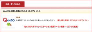 Qoo10のベネフィットステーション掲載クーポン情報!(サンプル画像)