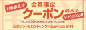 ナチュラムのメルマガ会員限定クーポン情報!(サンプル画像)