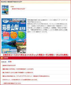 近畿日本ツーリストで使える!ベネフィット掲載クーポン情報!(サンプル画像)