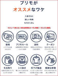 ネクシーで使える!有料会員限定クーポン情報!(サンプル画像)