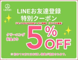 リネットのLINE友達クーポン情報!(サンプル画像)