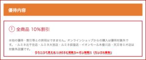 グラニフで使える!JAFナビ掲載クーポン情報!(サンプル画像)