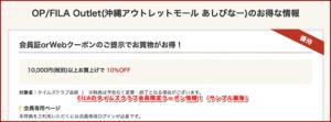 FILAのタイムズクラブ会員限定クーポン情報!(サンプル画像)