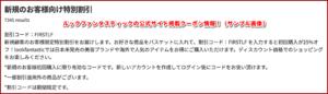 ルックファンタスティックの公式サイト掲載クーポン情報!(サンプル画像)