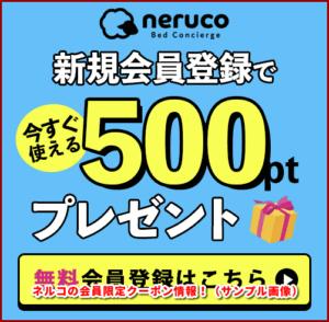 ネルコの会員限定クーポン情報!(サンプル画像)