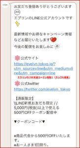 エブリンのLINE友達クーポン情報!(サンプル画像)