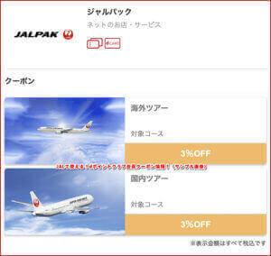 JALで使える!dポイントクラブ会員クーポン情報!(サンプル画像)