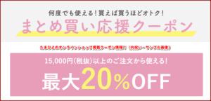 たまひよのオンラインショップ掲載クーポン情報!(内祝い・サンプル画像)