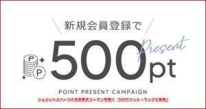 ジョイントスペースの会員限定クーポン情報!(500ポイント・サンプル画像)