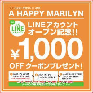 ハッピーマリリンのLINE友達クーポン情報!(サンプル画像)