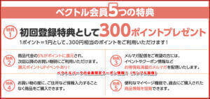 ベクトルパークの会員限定クーポン情報!(サンプル画像)