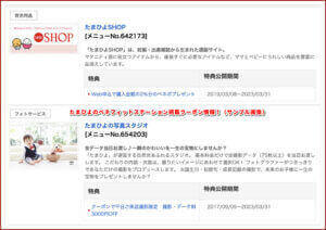 たまひよのベネフィットステーション掲載クーポン情報!(サンプル画像)
