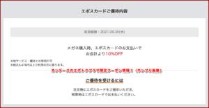 オンデーズのエポトクプラザ限定クーポン情報!(サンプル画像)