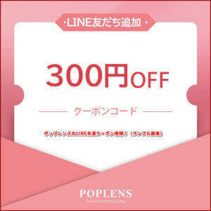 ポップレンズのLINE友達クーポン情報!(サンプル画像)