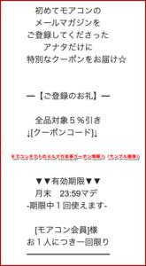 モアコンタクトのメルマガ会員クーポン情報!(サンプル画像)