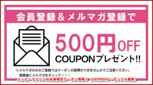 ハッピーマリリンの会員限定クーポン情報!(500円OFF・サンプル画像)
