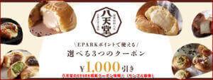 八天堂のEPARK掲載クーポン情報!(サンプル画像)