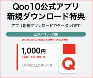 Qoo10の公式アプリ限定クーポン情報!(サンプル画像)