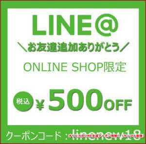 オリヒカのLINE友達クーポン情報!(サンプル画像)