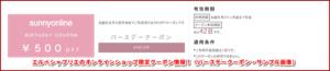 エルベシャプリエのオンラインショップ限定クーポン情報!(バースデークーポン・サンプル画像)