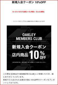 オークリーのアプリ会員クーポン情報!(サンプル画像)