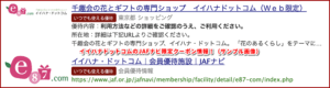イイハナドットコムのJAFナビ限定クーポン情報!(サンプル画像)