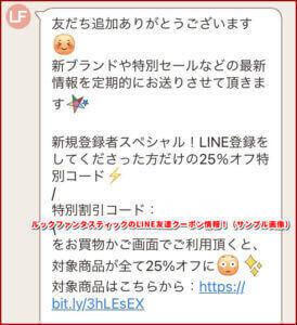 ルックファンタスティックのLINE友達クーポン情報!(サンプル画像)