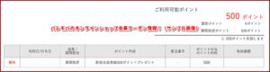パレモバのオンラインショップ会員クーポン情報!(サンプル画像)