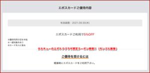 タカキューのエポトクプラザ限定クーポン情報!(サンプル画像)