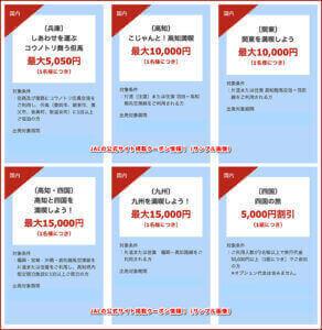 JALの公式サイト掲載クーポン情報!(サンプル画像)