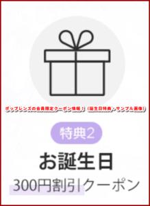 ポップレンズの会員限定クーポン情報!(誕生日特典・サンプル画像)