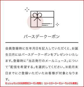 オッシュマンズの会員限定クーポン情報!(バースデークーポン・サンプル画像)